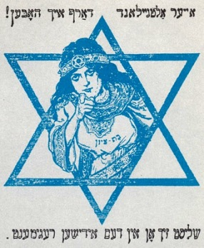 https://mysterybabalon.files.wordpress.com/2011/12/bat_zion_i_want_your_old_new_land_join_jewish_regiment.jpg